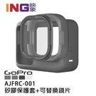 【映象攝影】GoPro AJFRC-001 矽膠保護套+可替換鏡片 HERO8 Black 用 台閔公司貨