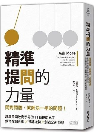 精準提問的力量:問對問題,就解決一半的問題!風靡美國政商學界的11種深度提問思考