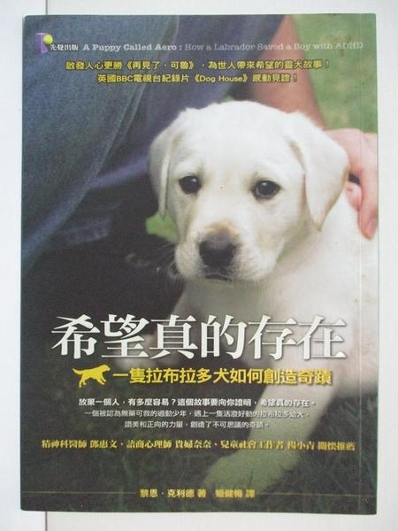 【書寶二手書T3/寵物_BI2】希望真的存在_姬健梅, 黎恩.克利