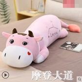 奶牛毛絨玩具懶人睡覺夾腿抱枕長條超軟布娃娃玩偶公仔床上女生QM『摩登大道』