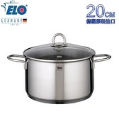 【ELO】Achat不鏽鋼雙耳湯鍋(20公分)