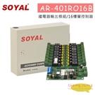 高雄/台南/屏東監視器 AR-401RO16B 繼電器輸出模組 16樓層控制器