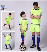 店慶優惠-童裝印號光板成人兒童足球服套裝【可定制】