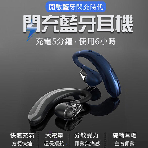 閃充藍芽耳機 快速充電耳機 耳掛式耳機 商務耳機 超長待機 藍芽耳機 單耳後掛式 S108