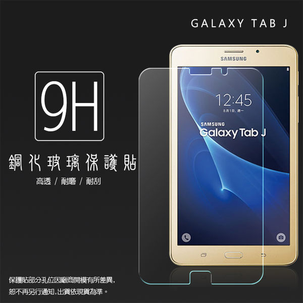 ◇超高規格強化技術 Samsung Tab J SM-T285Y/Tab A (2016) SM-T280 7吋 鋼化玻璃保護貼/9H硬度