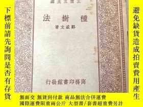 二手書博民逛書店罕見萬有文庫《種樹法》一冊全Y180321 鄒盛文 商務印書館 出版1929