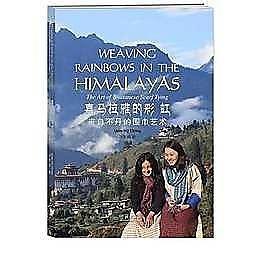 簡體書-十日到貨 R3Y【喜馬拉雅的彩虹——來自不丹的圍巾藝術】 9787548608349 學林出版社 作