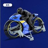 遙控飛機 陸空摩托車無人機小學生小型遙控飛機兒童玩具男耐摔飛行器【快速出貨八折搶購】