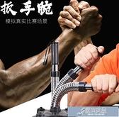 握力器 扳手腕訓練器腕力器男專業練手力小臂鬥腕手腕爆發力掰手腕 -