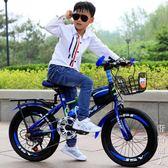 兒童自行車6-7-8-9-10-11-12歲童車男孩20寸22小學生變速山地單車 igo街头潮人