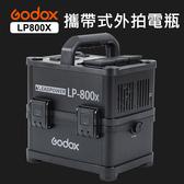 【現貨】LP800X 開年公司貨 完整保固 攜帶式 供電電瓶 神牛 Godox 輸出750W 峰值1400W