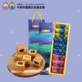 百匯水果酥禮盒(9入)