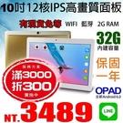 【3489元】十吋12核2G/32G繪圖...