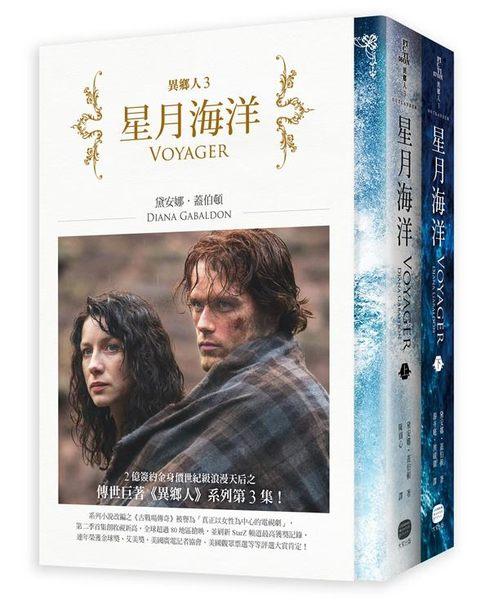 異鄉人 Outlander(3):星月海洋(上下)套書