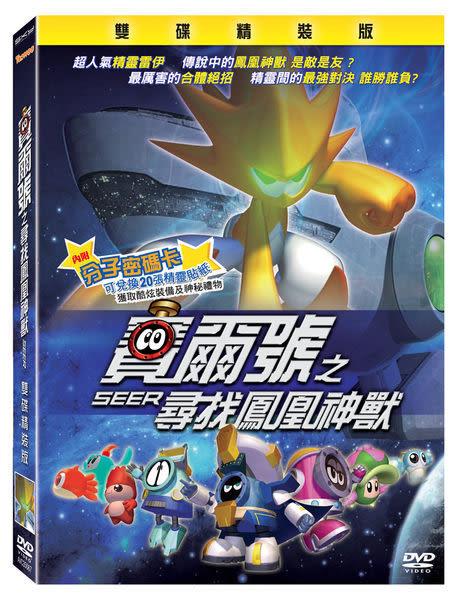 賽爾號之尋找鳳凰神獸 雙碟精裝版 DVD  (購潮8)