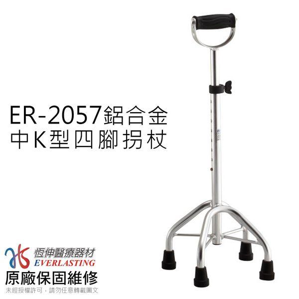 【恆伸醫療器材】ER-2057-88 鋁合金中K型四腳拐 (U型握把)