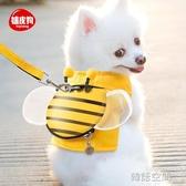 胸帶 狗狗牽引繩小蜜蜂背心式狗錬子遛狗遛貓繩小型犬泰迪博美狗狗用品 【雙十二下殺】