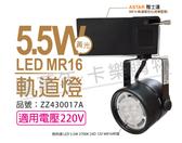 PHILIPS飛利浦 純淨光 LED 5.5W 2700K 黃光 24度 220V 黑鐵 MR16軌道燈 _ ZZ430017A