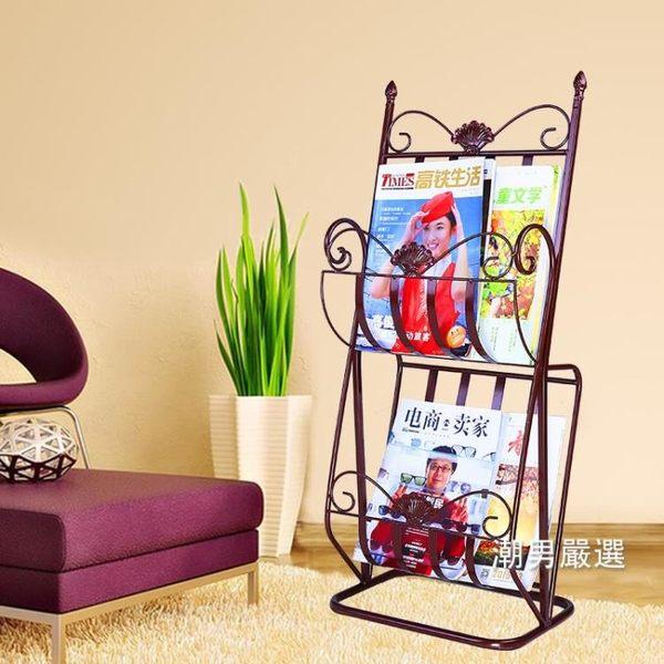 全館一件88折-雜誌架鐵藝書架辦公室雜志架簡約書報架客廳家用報刊架報紙架兒童繪本架xw