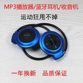 MP3隨身聽學生無損音樂播放器無線耳機插卡藍芽運動型一體頭戴式 城市科技DF