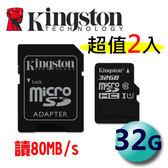 【二入組】 Kingston 金士頓 32GB 32G 80MB/s microSDHC TF U1 C10 記憶卡 (SDCS/32GB)
