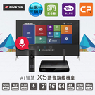 (LiTV全餐 CatchPlay+ 愛奇藝VIP 三擇一) RockTek X5 RT-X5V 八核心 4KHDR AI人工智慧語音 旗艦電視盒