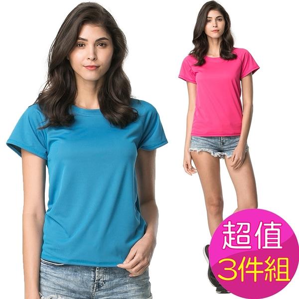 【極瘦版】台灣製運動速乾全能防曬除臭吸排衣-超值三件組 (女性 兒童 少女 適穿)