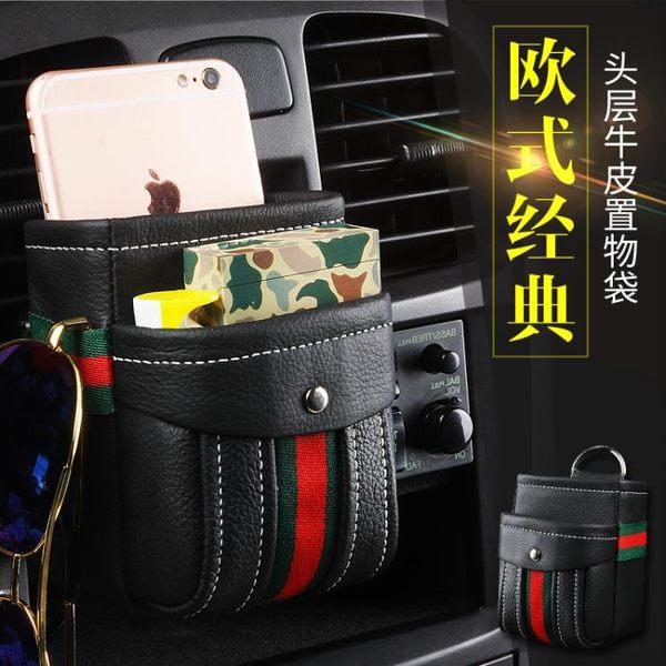 汽車用品出風口置物袋車內多功能車載手機收納袋掛袋儲物箱收 凱斯盾數位3C