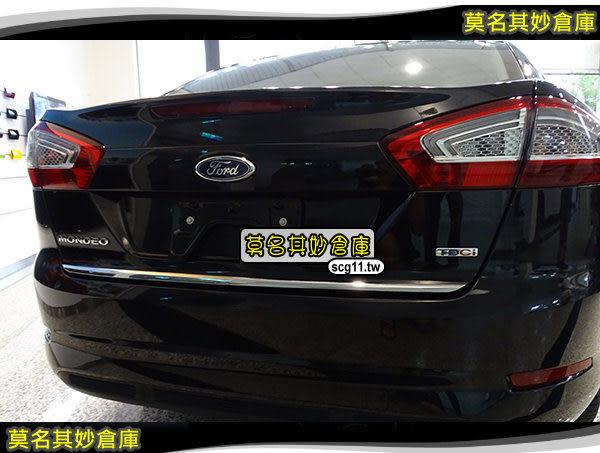 莫名其妙倉庫【ML023 行李箱底部飾條】尾門飾條 Ford 福特 2011 New Mondeo 2.0 T