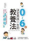 (二手書)決定男孩一生的0~6歲教養法:日本教育專家20年經驗教你提升孩子學習力..