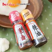 日本 House 好侍 辣油 31g 辣椒辣油 唐辛子 辣椒油 調味 調味油 醬料 沾醬 拌飯 拌麵
