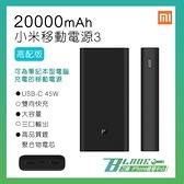 【刀鋒】小米移動電源3 20000mAh 高配版 小米 可充筆電 行動電源 三口輸出 一體成型 現貨