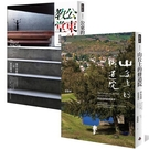 范毅舜經典作品二書:公東的教堂+山丘上的修道院