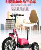 三輪車 電動三輪車成人迷你型代步車接送孩子家用女士休閒小型電瓶車    汪喵百貨