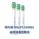 飛利浦 PHILIPS Intercare 齒間清潔刷頭 HX9003 免運費