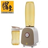 鍋寶 隨身杯果汁機研磨機 SJ-220-D