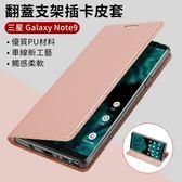 便攜插卡 三星 Galaxy Note8 9 手機皮套 超薄 磁吸翻蓋 手機殼 立式支架 保護套 商務 DUX DUCIS