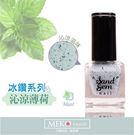 沙粒風指甲油-沁涼薄荷 (TMSG-1603)/彩繪指甲/流沙指甲油