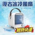 水冷扇 空調風扇 水冷空調扇 KINYO 移動式 冷氣機 復古風格 UF-1908 微型冷氣 迷你風扇 夏日 夏天