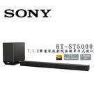 【期間限定 結帳現折】SONY HT-ST5000 7.1.2 聲道家庭劇院無線聲霸