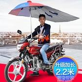 男式摩托車傘雨傘遮陽傘遮雨加長三輪車彎梁車支架踏板電動車雨棚MBS『潮流世家』