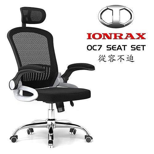 IONRAX OC7 SEAT SET 黑色 電腦椅