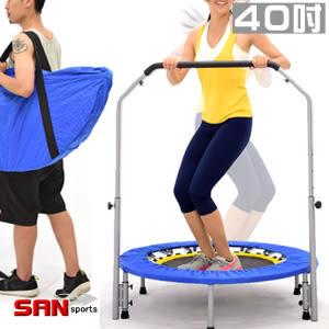 兒童40吋扶手折疊彈跳床(贈背袋)跳跳樂遊戲床.運動健身器材推薦哪裡買專賣店【SAN SPORTS】