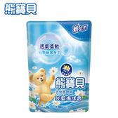 熊寶貝衣物柔軟精沁藍海洋香補充包 1.84L_聯合利華