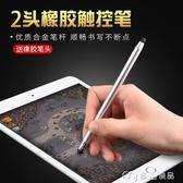 觸控筆ipad電容筆手機手寫筆觸屏筆觸控筆橡膠頭applepencil蘋果華 麥吉良品