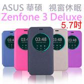 【自動吸合】華碩 ASUS Zenfone 3 Deluxe ZS570KL Z016D 5.7吋 視窗休眠/翻頁/保護套/支架斜立/軟套/視窗功能