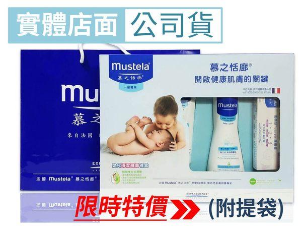 【Mustela 慕之恬廊】嬰兒清潔護膚禮盒(新包裝!! 附提袋~)