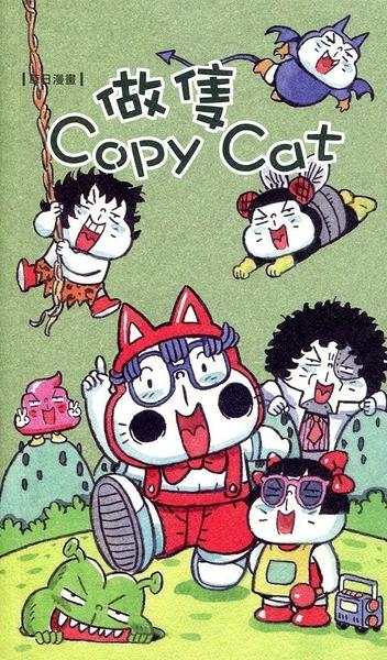 草日漫畫:做隻 Copy Cat