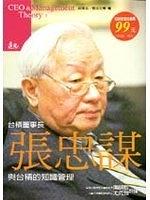 二手書博民逛書店《張忠謀與臺積的知識管理》 R2Y ISBN:957621661
