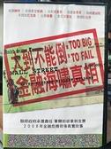 挖寶二手片-0B01-320-正版DVD-電影【大到不能倒 金融海嘯真相】-威廉赫特(直購價)